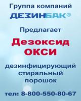 Дезоксид Окси для стирки белья