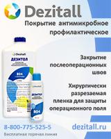 Дезитол Dezitall антимикробное покрытие