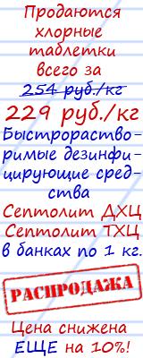 Септолит-ДХЦ и Септолит-ТХЦ